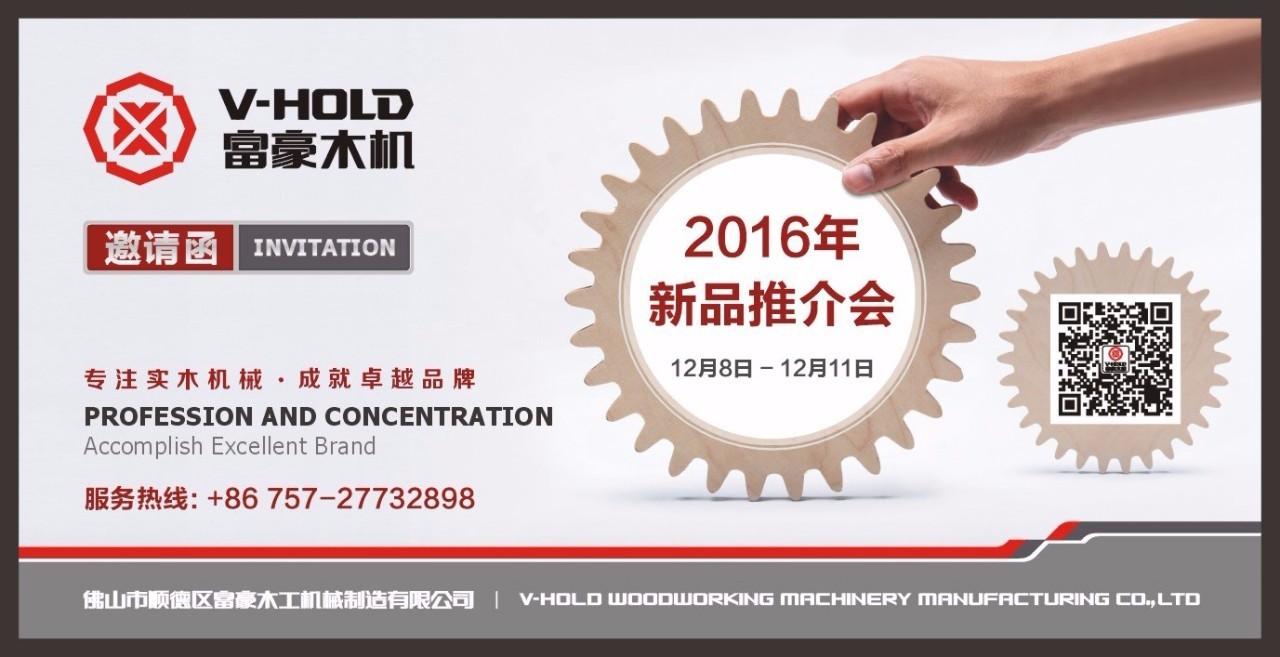 uploads/www.v-hold.com.cn/images/14809254843390.jpg