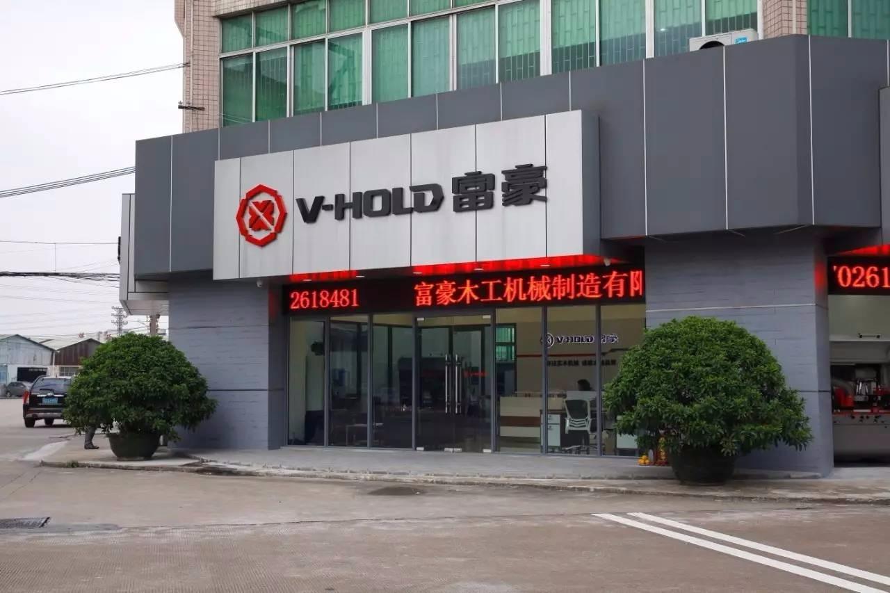 uploads/www.v-hold.com.cn/images/14809255937835.jpg