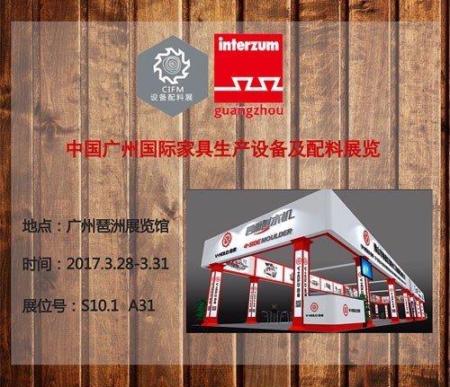 2017年3月中国广州国际家具生产设备及配料展览会