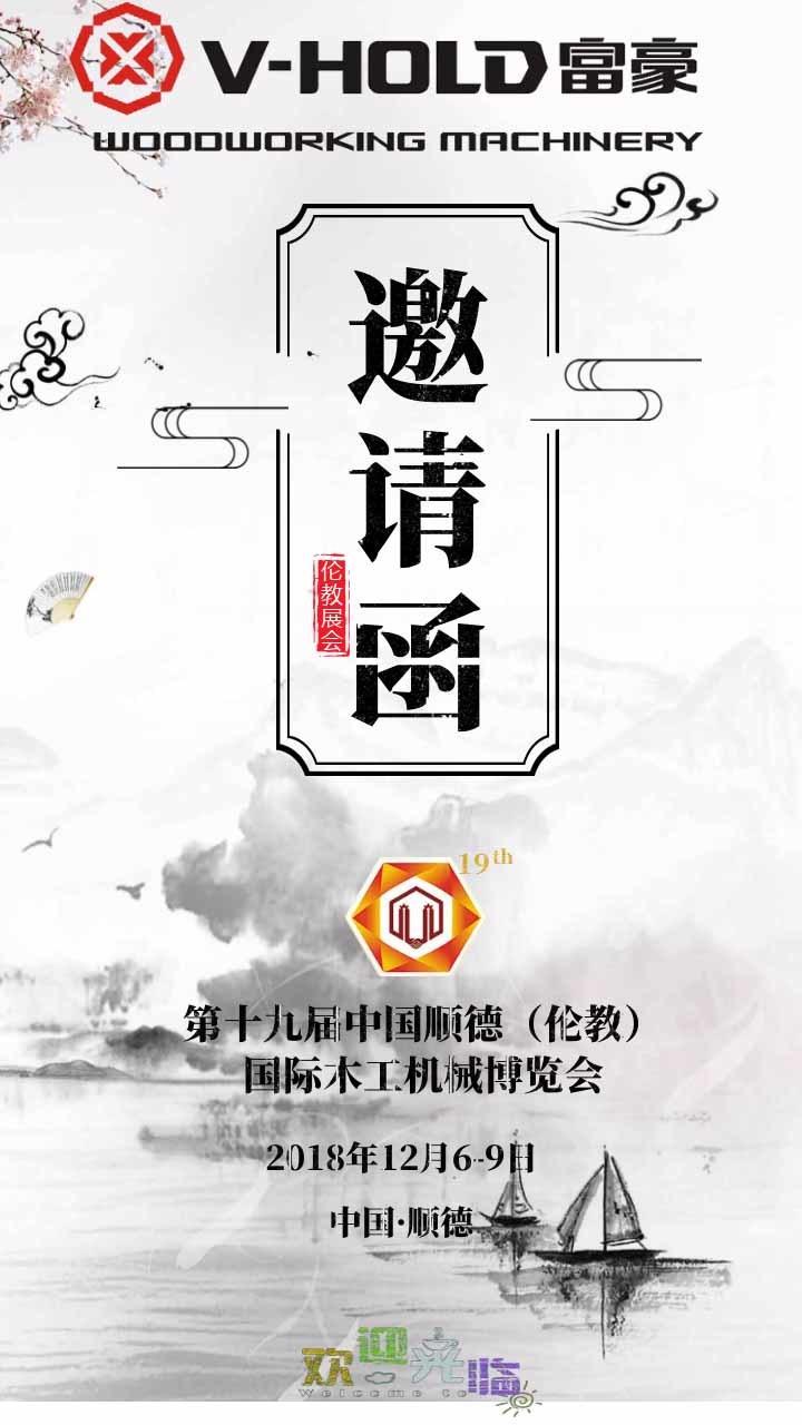 2018第十九届中国顺德(伦教)国际木工机械博览会