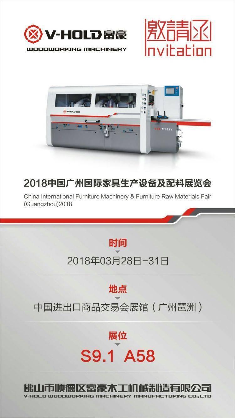 2018中国广州国际家具生产设备及配料展览会