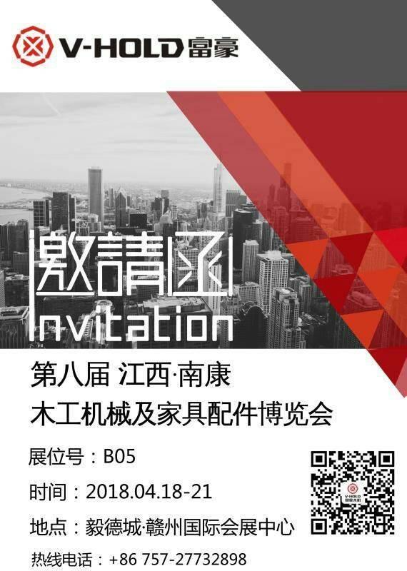 2018第八届江西·南康木工机械及家具配件博览会
